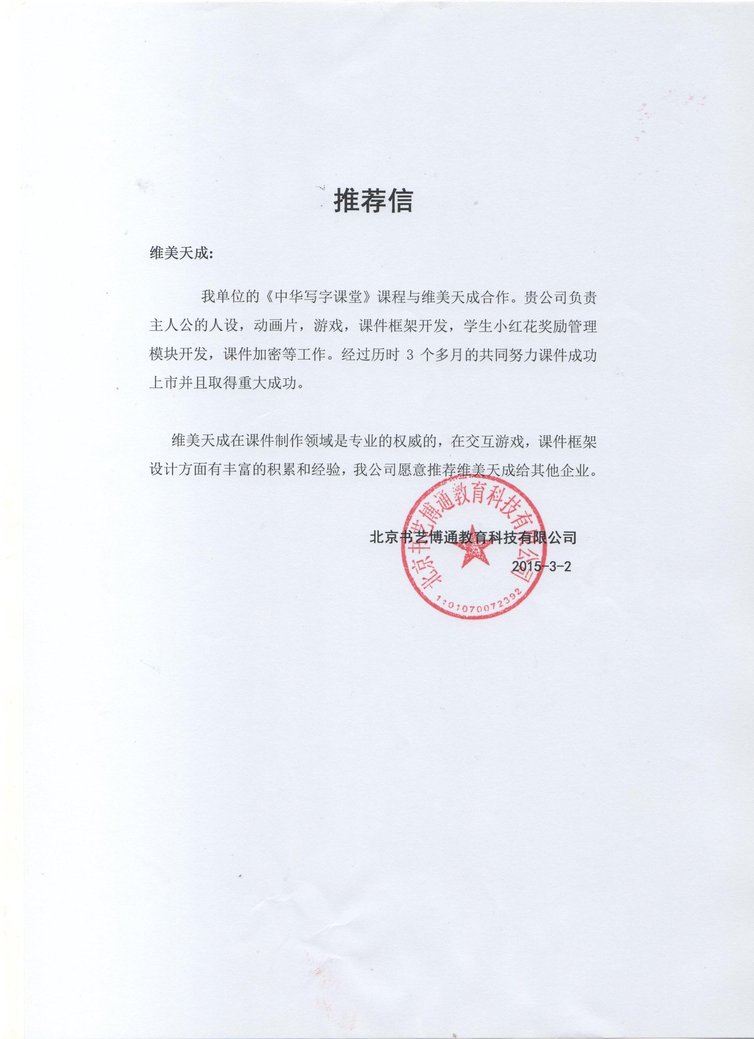 中华写字课堂推荐信