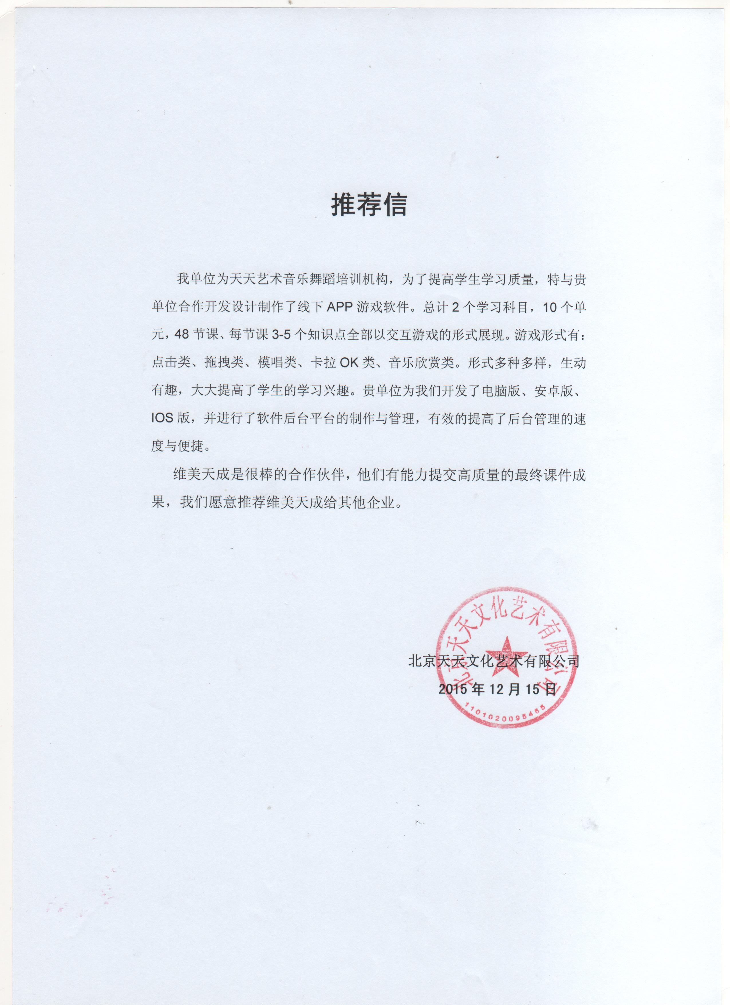 天天艺术app设计研发推荐信