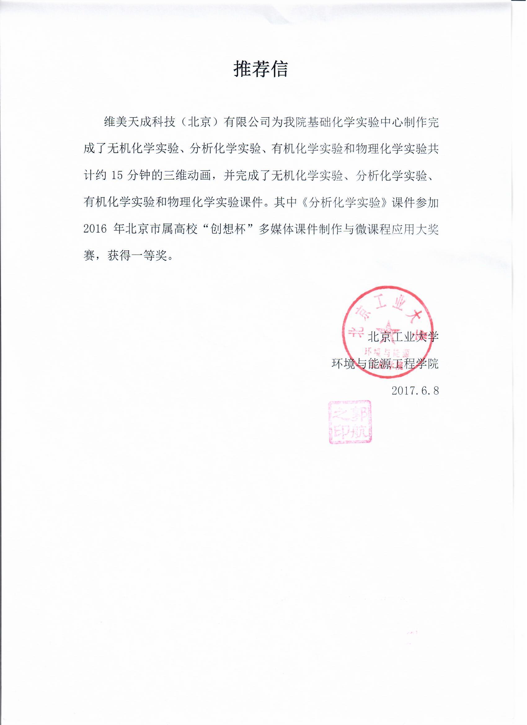 北京工业大学推荐信